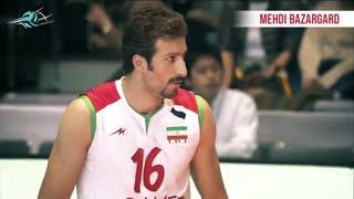 خداحافظی مهدی بازارگرد، چپدست دوستداشتنی والیبال ایران از میادین