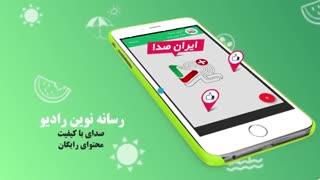 ایران صدا 3