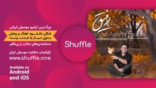 آهنگ جدید حجت اشرف زاده - رفیق