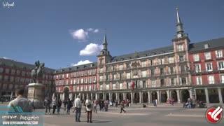 سفر به نگین جنوب غربی اروپا اسپانیا