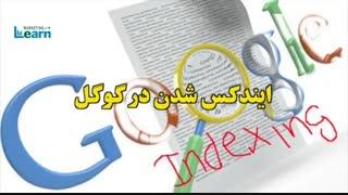 ایندکس شدن در گوگل (پادکست)