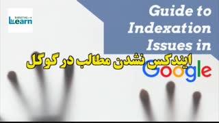 ایندکس نشدن مطالب در گوگل (پادکست)