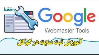 آموزش ثبت سایت در گوگل (پادکست)