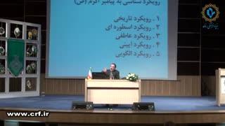 پیامبر اکرم (ص) از نگاه علی (ع)
