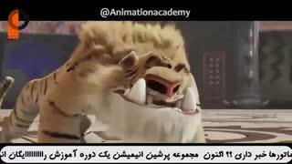 تماشای بخش هایی از انیمیشن ایرانی فیلشاه (HD)