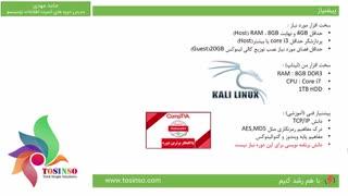 دوره آموزشی SANS SEC560 Network Penetration Testing and Ethical Hacking به زبان فارسی