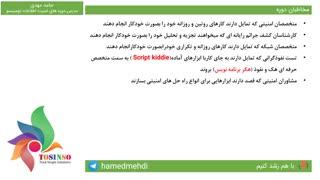 دوره آموزشی SANS SEC573 Automating Information Security with Python  به زبان فارسی