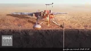 آغاز کار کاوشگر «اینسایت» روی سطح مریخ
