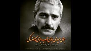 آهنگ بوی عیدی - فرهاد مهراد