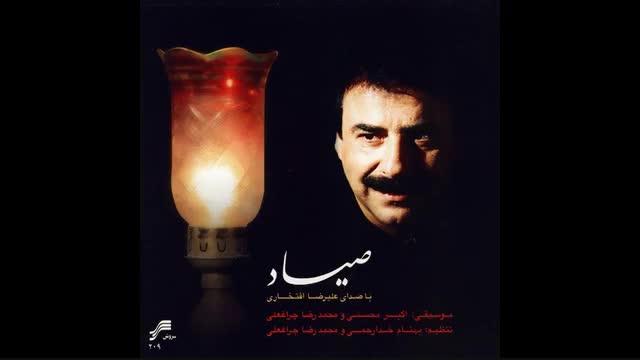آهنگ صیاد - علیرضا افتخاری