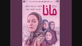 دانلود فیلم مانا با بازی نگار عابدی /لینک درتوضیحات