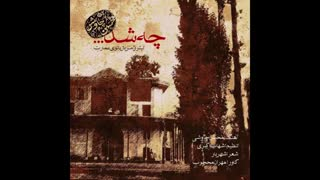 آهنگ جدید محسن چاوشی به نام چه شد