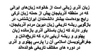 اثبات ترک نبودن آذربایجان. شناخت پان ترکیسم