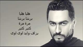 Tamer Hosney 2014 - Kol Al Lahgat کل اللهجات (Lyrics)