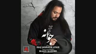 Majid Kazemi - Javaaneh |  مجید کاظمی - جوانه