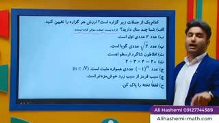 ریاضی یازدهم انسانی - تدریس گزاره ها از علی هاشمی