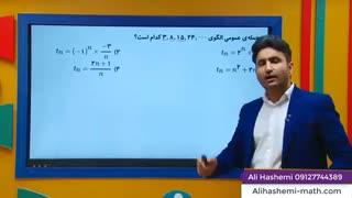 ریاضی دوازدهم انسانی - تدریس مدلسازی و دنباله از علی هاشمی