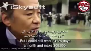 حقیقت ژاپن با آنچه نشان میدهند یک دنیا تفاوت دارد