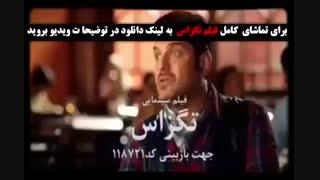 دانلود فیلم تگزاس-نماشا(ایرانی)
