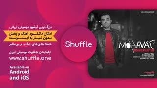 آهنگ جدید میثم ابراهیمی-توهم - Meysam Ebrahimi