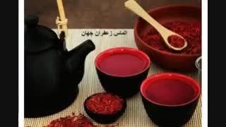 واردات و صادرات زعفران