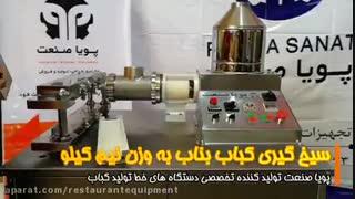 سیخ گیری کباب بناب نیم کیلویی توسط دستگاه کباب گیر|کباب زن
