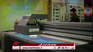 چاپ  ایران کهن