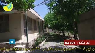 باغ ویلا 1000متر در شهریار رزکان املاک تاجیک