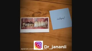 دندانپزشکی دکتر جنانی / دکتر برهانی