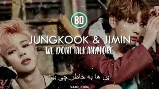 Jimin & Jungkook - We Don't Talk Anymore - 8Dزیر نویس فارسی
