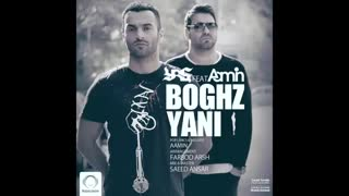 """Yas - """"Boghz Yani"""" Ft Aamin -بغض-یاس Ft آمین"""