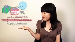درس پانزدهم - تولدت مبارک (زیرنویس فارسی) آموزش زبان ژاپنی