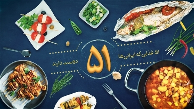 ذائقه ایرانی || مستند