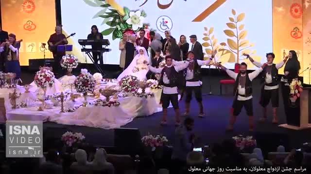 جشن ازدواج معلولان در سالن برج میلاد