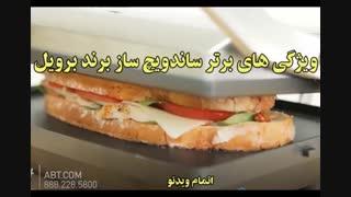 ساندویچ ساز برند برویل  BSG540 - خرید در sinbod.com