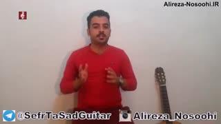 آموزش خواندن تبلچر گیتار