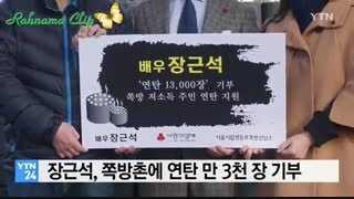کمک خیر خواهانه سوکی به افراد بی خانمان در سئول جانگ یونگ هوا نیز به کودکان معلول کمک مالی کرده است