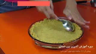 آموزش آشپزی بین المللی بصورت کامل از ابتدا تا انتها-www.118file.com