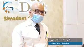 دکتر ارتودنسی در تهران
