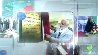 تیزر مراسم بهره برداری مدارس موقوفه صارمیه اصفهان