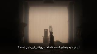 Ergo Proxy قسمت 22 فارسی