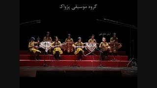 اجرای گروه موسیقی پژواک در جشنواره همایون خرم- تصنیف نغمه نوروزی