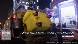 پسماند عفونی بیمارستان ها در خیابان های اراک