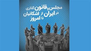 مجلس و قانون گذاری در ایران؛ از اشکانیان تا امروز