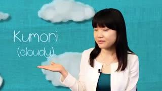 درس هفدهم - آب و هوا (زیرنویس فارسی) آموزش زبان ژاپنی