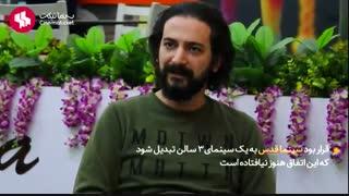گزارش ویدیویی سینماگردی در سینما قدس تهران