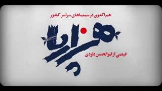 پشت صحنه فیلم هزارپا به کارگردانی ابوالحسن داوودی