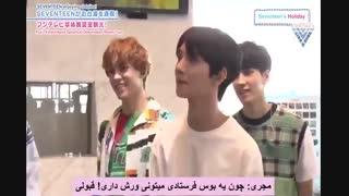 برنامه جالب Fuji TV Seventeen Holiday  گروه سونتین در ژاپن ~~~ با هاردساب فارسی