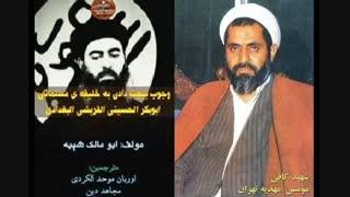 ابوبکرسبزواری.شهیدشیخ احمدکافی