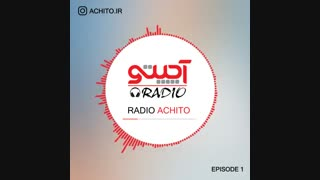 رادیو آچیتو قسمت اول